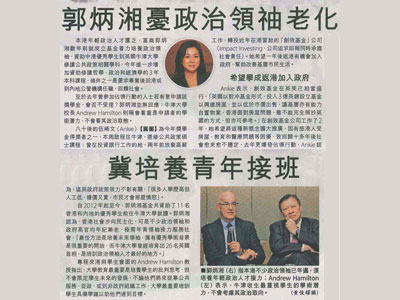 信報 Hong Kong Economic Journal